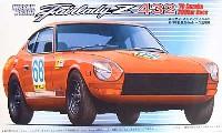 フジミ1/24 ヒストリックレーシングカー シリーズニッサン フェアレディ Z432R 1970年鈴鹿300キロレース出場車