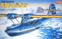 PBY-2 カタリナ