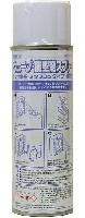 ウェーブ造型資材ウェーブ 離型剤スプレー (フッ素系・ノンフロンタイプ)