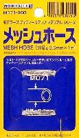 メッシュホース (外径0.6mm)