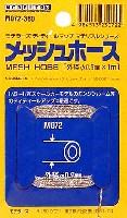 メッシュホース (外径0.9mm)