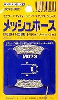 メッシュホース (外径1.4mm)
