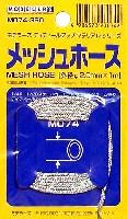 メッシュホース (外径2.0mm)