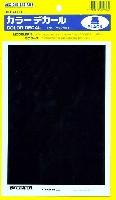 カラーデカール (黒)