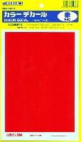 カラーデカール (赤)