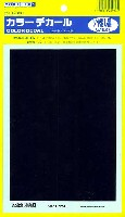 カラーデカール (ツヤ消し黒)