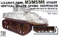 M3系軽戦車用 転輪&VVSSサスペンションセット