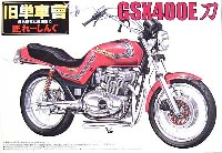 GSX400E 刀