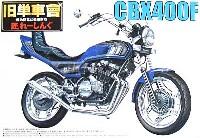 CBX400F (1981)