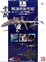 バンダイEXモデルスーパーシルフ雪風 Ver.1.5 (戦闘妖精雪風)