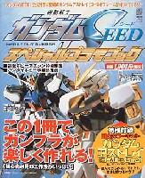 アスキー・メディアワークス電撃ムック シリーズ機動戦士ガンダムSEED スペシャルプラモブック