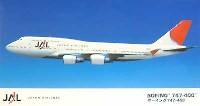 ハセガワ1/200 飛行機シリーズ日本航空 ボーイング 747-400