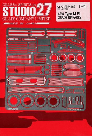 マクラーレン タイプM F1 グレードアップパーツエッチング(スタジオ27ツーリングカー/GTカー デティールアップパーツNo.FP24162)商品画像