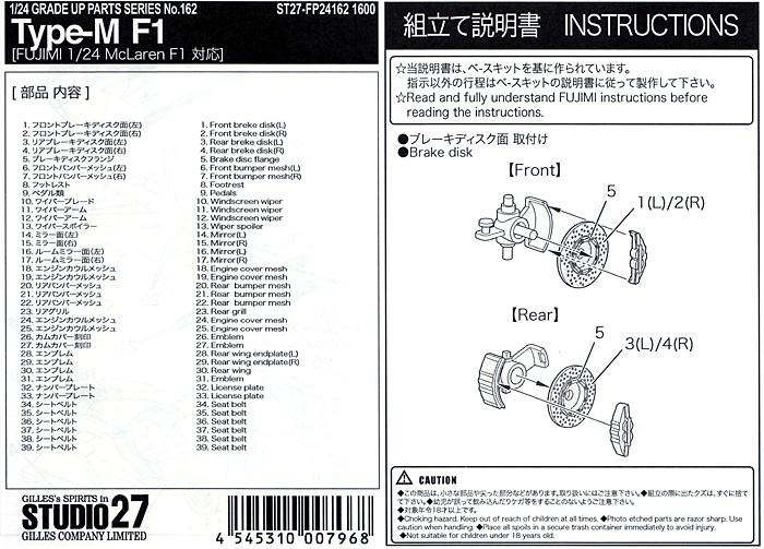マクラーレン タイプM F1 グレードアップパーツエッチング(スタジオ27ツーリングカー/GTカー デティールアップパーツNo.FP24162)商品画像_1