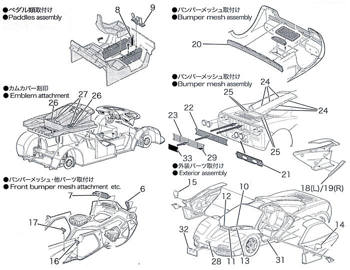 マクラーレン タイプM F1 グレードアップパーツエッチング(スタジオ27ツーリングカー/GTカー デティールアップパーツNo.FP24162)商品画像_2