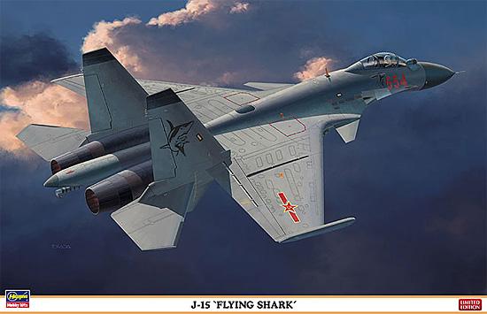 J-15 フライング シャークプラモデル(ハセガワ1/72 飛行機 限定生産No.02066)商品画像