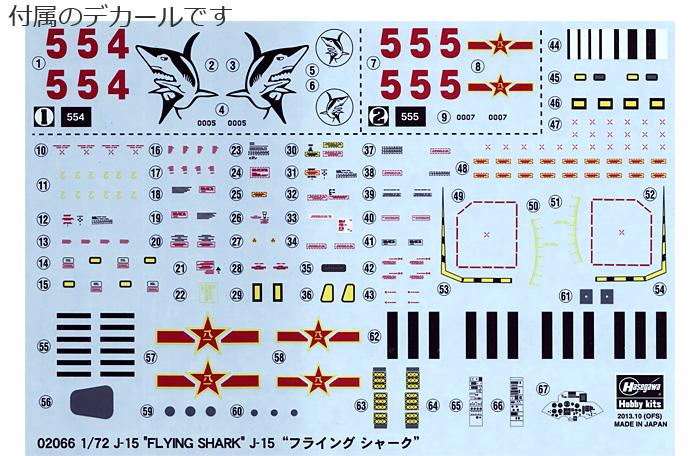 J-15 フライング シャークプラモデル(ハセガワ1/72 飛行機 限定生産No.02066)商品画像_1