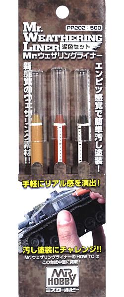 Mr.ウェザリングライナー 泥色セットカラーペンシル(GSIクレオスMr.ウェザリングライナーNo.PP202)商品画像