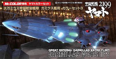 大ガミラス帝国航宙艦隊 ガミラス艦用 カラーセット 3塗料(GSIクレオスヤマトカラーNo.CS887)商品画像