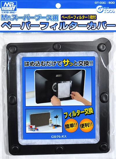 Mr.スーパーブース用 ペーパーフィルターカバーツール(GSIクレオスコンプレッサーアクセサリーパーツNo.GT-03C)商品画像