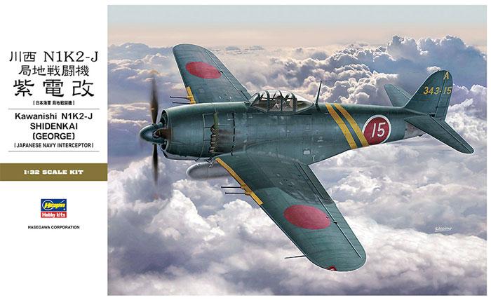 川西 N1K2-J 局地戦闘機 紫電改プラモデル(ハセガワ1/32 飛行機 StシリーズNo.ST033)商品画像