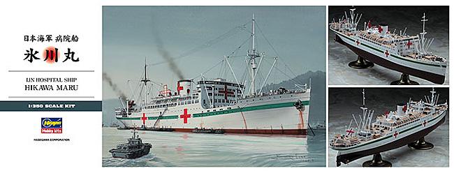 日本海軍 病院船 氷川丸プラモデル(ハセガワ1/350 Z帯No.40086)商品画像