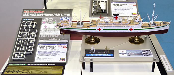 日本海軍 病院船 氷川丸プラモデル(ハセガワ1/350 Z帯No.40086)商品画像_1