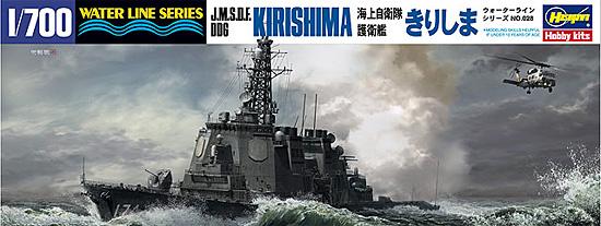海上自衛隊 護衛艦 きりしまプラモデル(ハセガワ1/700 ウォーターラインシリーズNo.028)商品画像