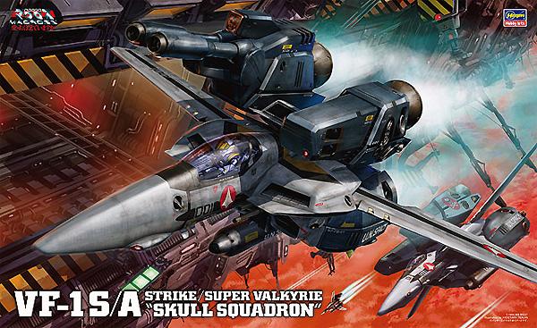 VF-1S/A ストライク /スーパー バルキリー スカル小隊プラモデル(ハセガワマクロスシリーズNo.MC003)商品画像