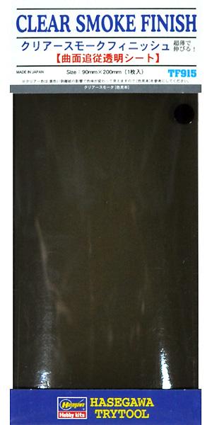 クリアースモーク フィニッシュ (曲面追従透明シート)曲面追従シート(ハセガワトライツールNo.TF915)商品画像