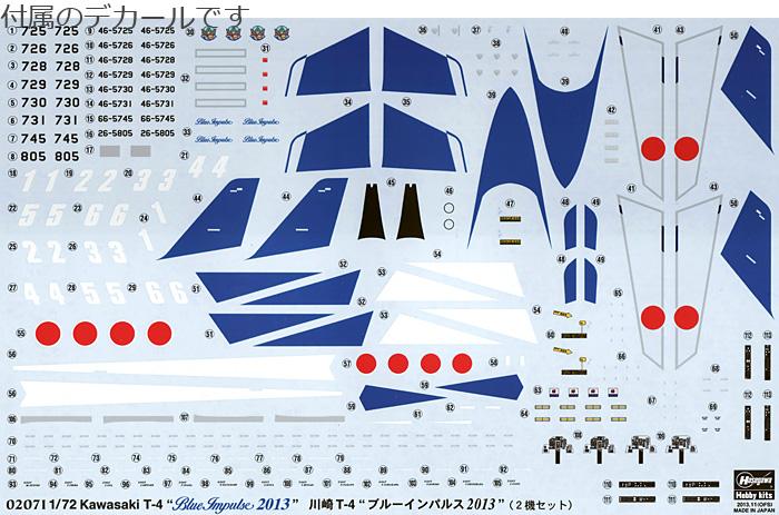川崎 T-4 ブルーインパルス 2013プラモデル(ハセガワ1/72 飛行機 限定生産No.02071)商品画像_1