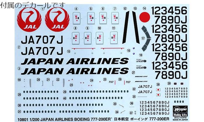 日本航空 ボーイング 777-200ERプラモデル(ハセガワ1/200 飛行機 限定生産No.10801)商品画像_1