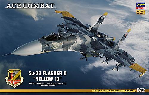 Su-33 フランカ-D エースコンバット 黄色の13プラモデル(ハセガワクリエイター ワークス シリーズNo.SP312)商品画像