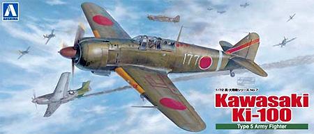 五式戦 甲型 角型風防プラモデル(アオシマ1/72 真・大戦機シリーズNo.007)商品画像