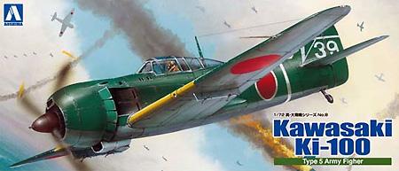 五式戦 乙型 涙滴風防プラモデル(アオシマ1/72 真・大戦機シリーズNo.008)商品画像