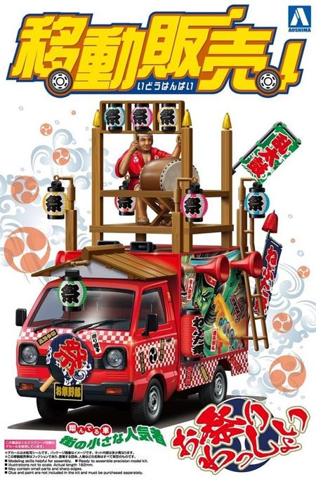 お祭りわっしょいプラモデル(アオシマ移動販売No.002)商品画像