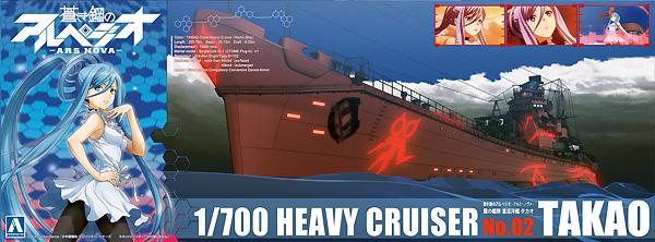 霧の艦隊 重巡洋艦 タカオプラモデル(アオシマ蒼き鋼のアルペジオNo.002)商品画像