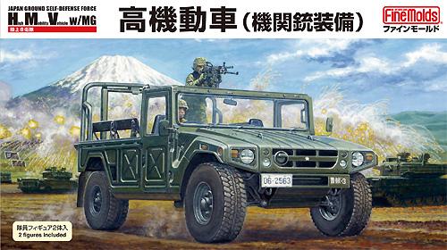 陸上自衛隊 高機動車 (機関銃装備)プラモデル(ファインモールド1/35 ミリタリーNo.FM041)商品画像