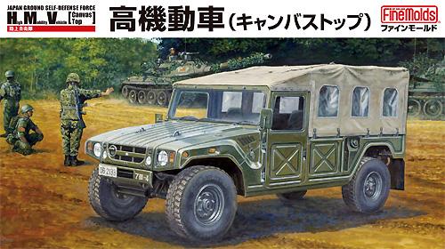 陸上自衛隊 高機動車 (キャンバストップ)プラモデル(ファインモールド1/35 ミリタリーNo.FM042)商品画像