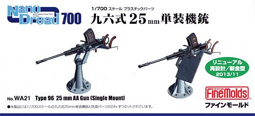 九六式 25mm 単装機銃プラモデル(ファインモールド1/700 ナノ・ドレッド シリーズNo.WA021)商品画像