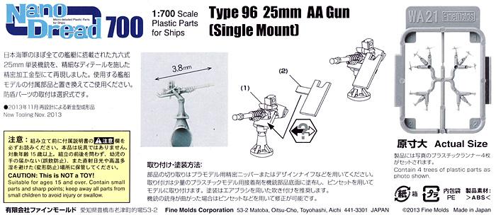 九六式 25mm 単装機銃プラモデル(ファインモールド1/700 ナノ・ドレッド シリーズNo.WA021)商品画像_1