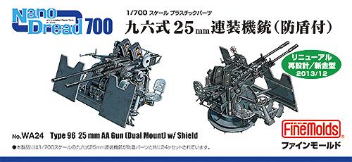 九六式 25mm 連装機銃 (防盾付)プラモデル(ファインモールド1/700 ナノ・ドレッド シリーズNo.WA024)商品画像