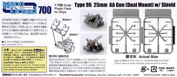 九六式 25mm 連装機銃 (防盾付)プラモデル(ファインモールド1/700 ナノ・ドレッド シリーズNo.WA024)商品画像_1