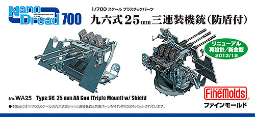 九六式 25mm 三連装機銃 (防盾付)プラモデル(ファインモールド1/700 ナノ・ドレッド シリーズNo.WA025)商品画像