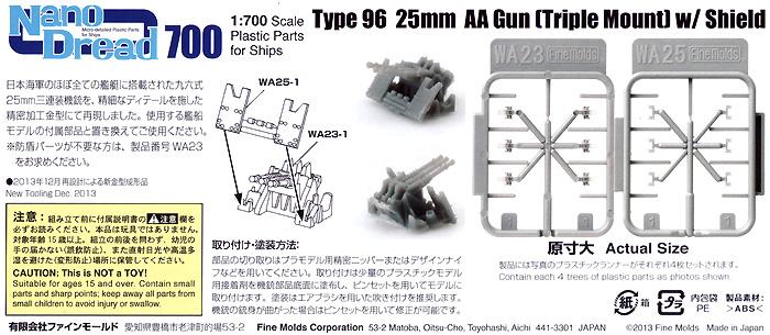 九六式 25mm 三連装機銃 (防盾付)プラモデル(ファインモールド1/700 ナノ・ドレッド シリーズNo.WA025)商品画像_1