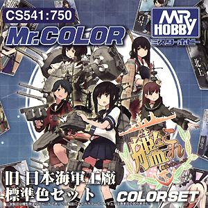 旧日本海軍工廠 標準色セット (艦隊これくしょんカラー)塗料(GSIクレオスMr.カラー 特色セットNo.CS541)商品画像