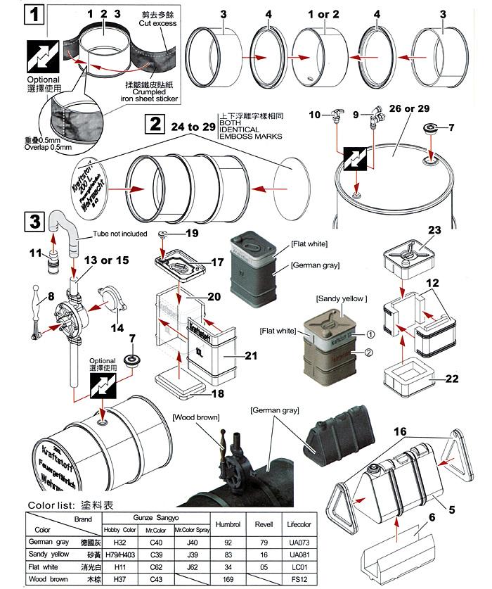ドイツ 20L 燃料缶 & 200L ドラム缶セットプラモデル(AFV CLUB1/35 AFV シリーズNo.AF35266)商品画像_1