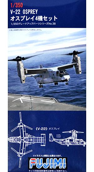V-22 オスプレイセットプラモデル(フジミ1/350 艦船モデル用 グレードアップパーツNo.038)商品画像