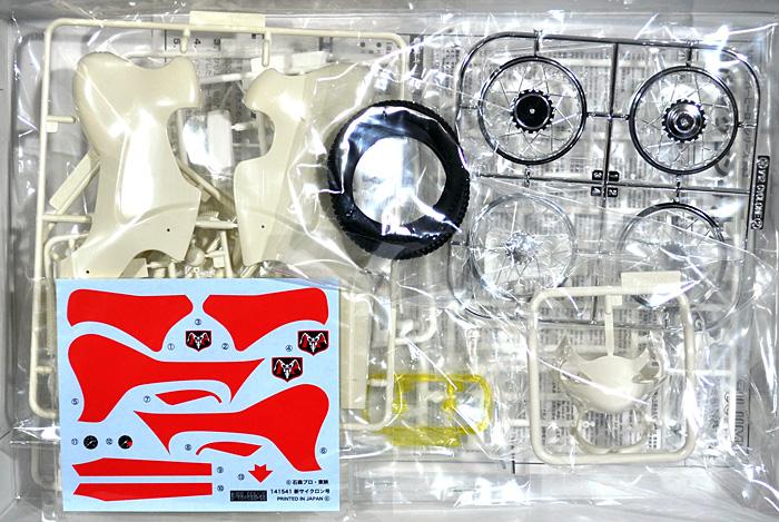 新サイクロン号プラモデル(フジミスーパーヒーロー シリーズNo.003)商品画像_1