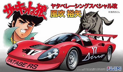 ヤタベ レーシングスペシャル改 風吹裕矢プラモデル(フジミサーキットの狼No.001)商品画像
